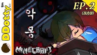 getlinkyoutube.com-의문의 초대장!? [악몽: 공포 탈출맵 #2편] (완결) - Nightmare - 마인크래프트 Minecraft [도티]