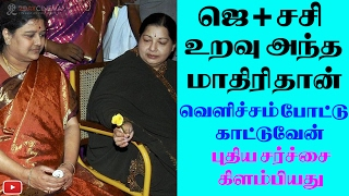 jayalalithaa and Sasikala's controversial came to light - 2DAYCINEMA.COM