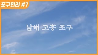 포구만리 7부 - 고흥 포구의 꿈 다시보기