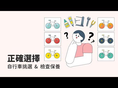 安全騎乘自行車數位課程 (2.自行車挑選與檢查保養) - YouTube