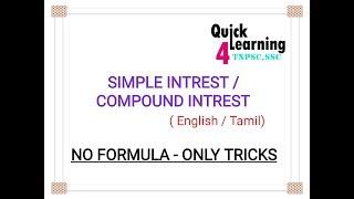 Simple intrest , Compound Intrest - Tricks |TNPSC IBPS | ENGLISH / TAMIL
