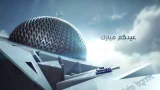 getlinkyoutube.com-Alwatan TV Ramadan Branding