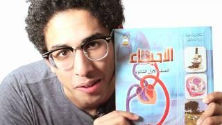 La Yekthar Show: Episode 1 برنامج لا يكثر: الحلقة الأولى