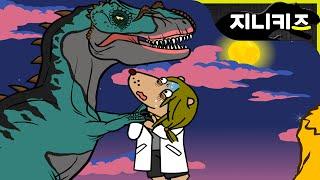 getlinkyoutube.com-기이한 공룡탐험 #27 한맺힌 고르고사우루스 ★지니키즈 공룡대탐험
