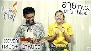 getlinkyoutube.com-อาย (สิงโต นำโชค) [english cover version] กอบัว + น้าหนวด