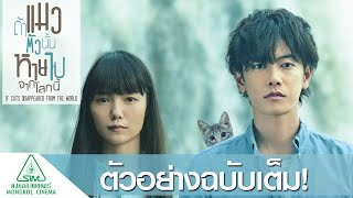 getlinkyoutube.com-If Cats Disappeared From the World - Official Trailer [ซับไทย]