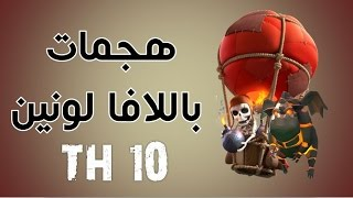 هجمات البالون واللافا بالتاون 10 |حمااااس| كلاش اوف كلانس
