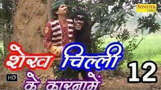 getlinkyoutube.com-Shekhachilli Ke Karname V0l 12 || शेखचिल्ली के कारनामें भाग 12 || Hindi Comedy Funny Movies Film