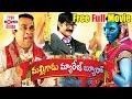 Telugu 2016 Full Movies Malligadu Marriage Bureau Full Length Telugu Movie || DVD Rip...