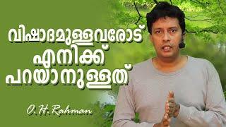getlinkyoutube.com-വിഷാദമുള്ളവരോടെനിക്ക് പറയാനുള്ളത്  Malayalam Motivational Speaker O H Rahman