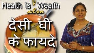 getlinkyoutube.com-देसी घी के फायदे । Health benefits of Desi Ghee   Ms Pinky Madaan   Hindi