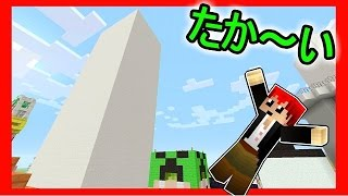 getlinkyoutube.com-【マインクラフト】一泊3万円!高層ホテルを作ろう!【リスナー参加で街づくり!】5