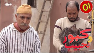 getlinkyoutube.com-Kabour et Lahbib : Episode 01 | برامج رمضان : كبور و لحبيب - الحلقة 1