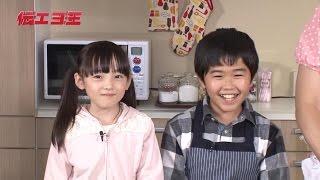 getlinkyoutube.com-「鈴木福&住田萌乃」(Suzuki Fuku&Sumida Moeno) イトーヨーカドー アンジャッシュの伝エヨ王 第15話 ホーロー鍋