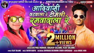 Adivasi Vat Wada Re Timli Ramwa Wada Re 'DJ'Gujrati Timli Song!
