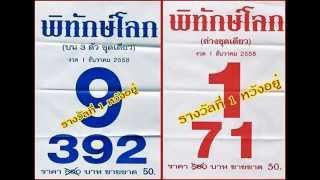 เลขเด็ด 1/12/58 พิทักษ์โลก หวย งวดวันที่ 1 ธันวาคม 2558