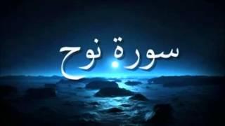 getlinkyoutube.com-71. Nuh - Ahmed Al Ajmi أحمد بن علي العجمي سورة نوح