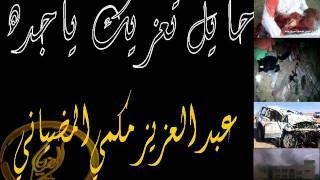 getlinkyoutube.com-حائل تعزيك ياجده/شله بصوت عبدالعزيز مكمي المضياني