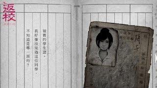 getlinkyoutube.com-梅子Plumy遊戲實況『返校 Detention -體驗版』EP.1
