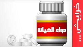 #على_راسي: دواء الخيانة!