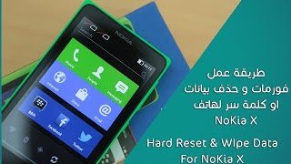 getlinkyoutube.com-طريقة عمل فورمات و حذف كلمة السر  لهاتف Nokia X