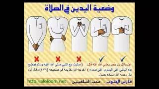getlinkyoutube.com-هل سدل اليدين في الصلاة هو مذهب الإمام مالك ؟