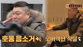 getlinkyoutube.com-규동 갈등 점화♨ 경규의 투덜거림에 '호동 음소거' (세상 고요~) 한끼줍쇼 19회