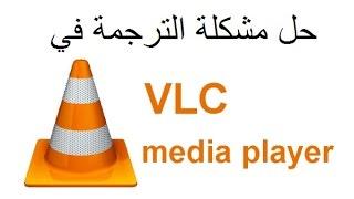 getlinkyoutube.com-حل مشكلة الترجمة الغير مفهومة في برنامج VLC Player
