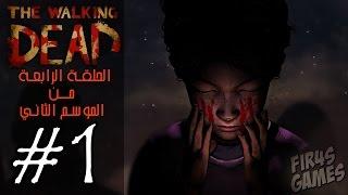 The Walking Dead: S2 Episode 4 #1 | السائروون الاموات الموسم الثاني - الحلقة الرابعة