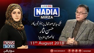 Live with Nadia Mirza | 11-August-2018 | Hassan Nisar | width=