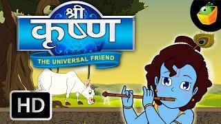 getlinkyoutube.com-Sri Krishna (The Universal Friend) | Full Movie (HD) | In Hindi | MagicBox Animations Stories