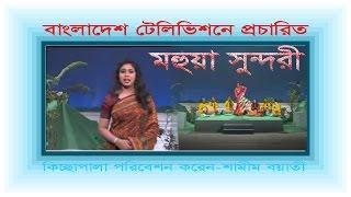 Mohuya Sundori part-1@Shameem boyati (মহুয়া সুন্দরী-(১)শামীম বয়াতী)