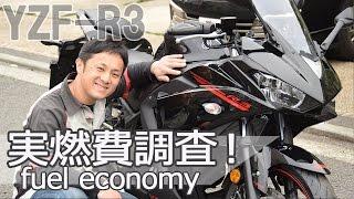 getlinkyoutube.com-YZF-R3 気になる実燃費調査!byYSP横浜戸塚