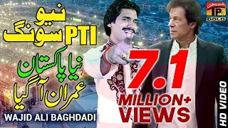New Pti Song | Wajid Ali Baghdadi | Wo Dekho Imran Aagiya Aye width=