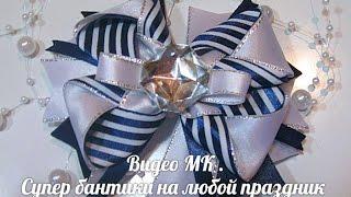 getlinkyoutube.com-Супер бантик на любой праздник