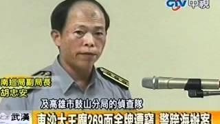 getlinkyoutube.com-東沙大王廟269面金牌遭竊 警跨海辦案