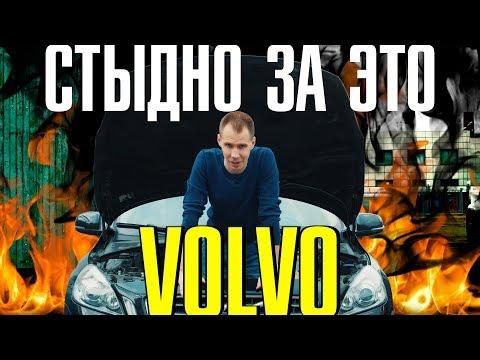 КОНКУРС! ФОРД ПОИМЕЛ Вольво? II Ремонт двигателя/мотора Volvo S60 1.6T (B4164T/T3/T4)