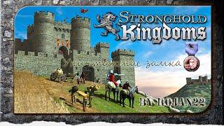 getlinkyoutube.com-Уничтожение замка Крысы в Stronghold Kingdoms by Rojan22