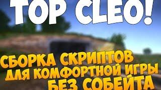 getlinkyoutube.com-(SAMP) Топ 5 Самых нужных клео для комфортной игры без собейта | Top Cleo #1