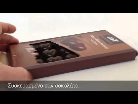 Φόρμες για σοκολατάκια