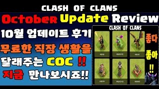 getlinkyoutube.com-10월 업데이트 후기[장벽300 맵 포함] coc 클래시오브클랜 Clash Of Clans Th 11 300 WALLS Base October Update Review 2016