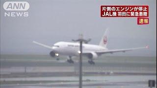 getlinkyoutube.com-羽田空港で緊急着陸 JAL旅客機がエンジントラブル(15/04/08)