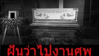 getlinkyoutube.com-ฝันว่าไปงานศพ   (เลขเสี่ยงโชค)