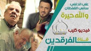 getlinkyoutube.com-ولله حيرة علي الدلفي فيديو كليب | FULL HD | wallah 7erah Ali Aldelfi Video Clip