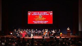 2016首届亚太春节音乐会在国会山庄隆重举行