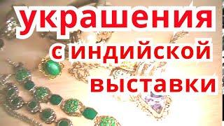 getlinkyoutube.com-ЧТО КУПИЛА НА  ИНДИЙСКОЙ ВЫСТАВКЕ