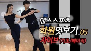 getlinkyoutube.com-댄스스포츠학원엿보기05 자이브 기초/루틴/베이직