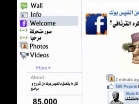 في الفيس بوك كل شي يتحرك