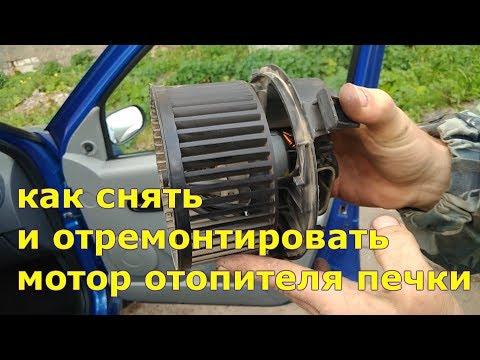 Как снять и отремонтировать мотор отопителя на Рено Логан, Лада Ларгус, Рено Сандеро.