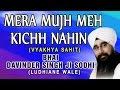 Mera Mujh Mein Kuch Nahin - Tu Mera Pita Tu Hai Mera Mata - Bhai Davinder Singh Ji
